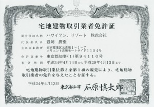 japan-real-estate-license